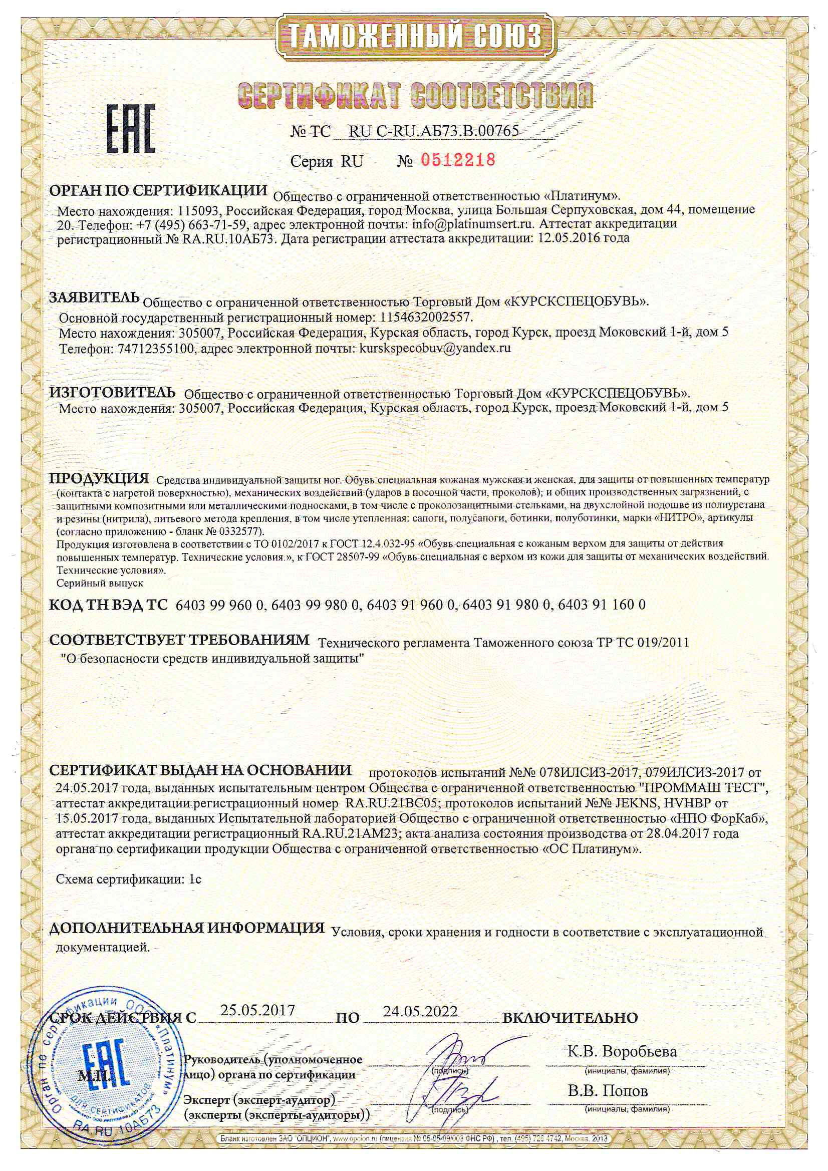 Сертификат соответствия продукции ООО ТД «КУРСКСПЕЦОБУВЬ»