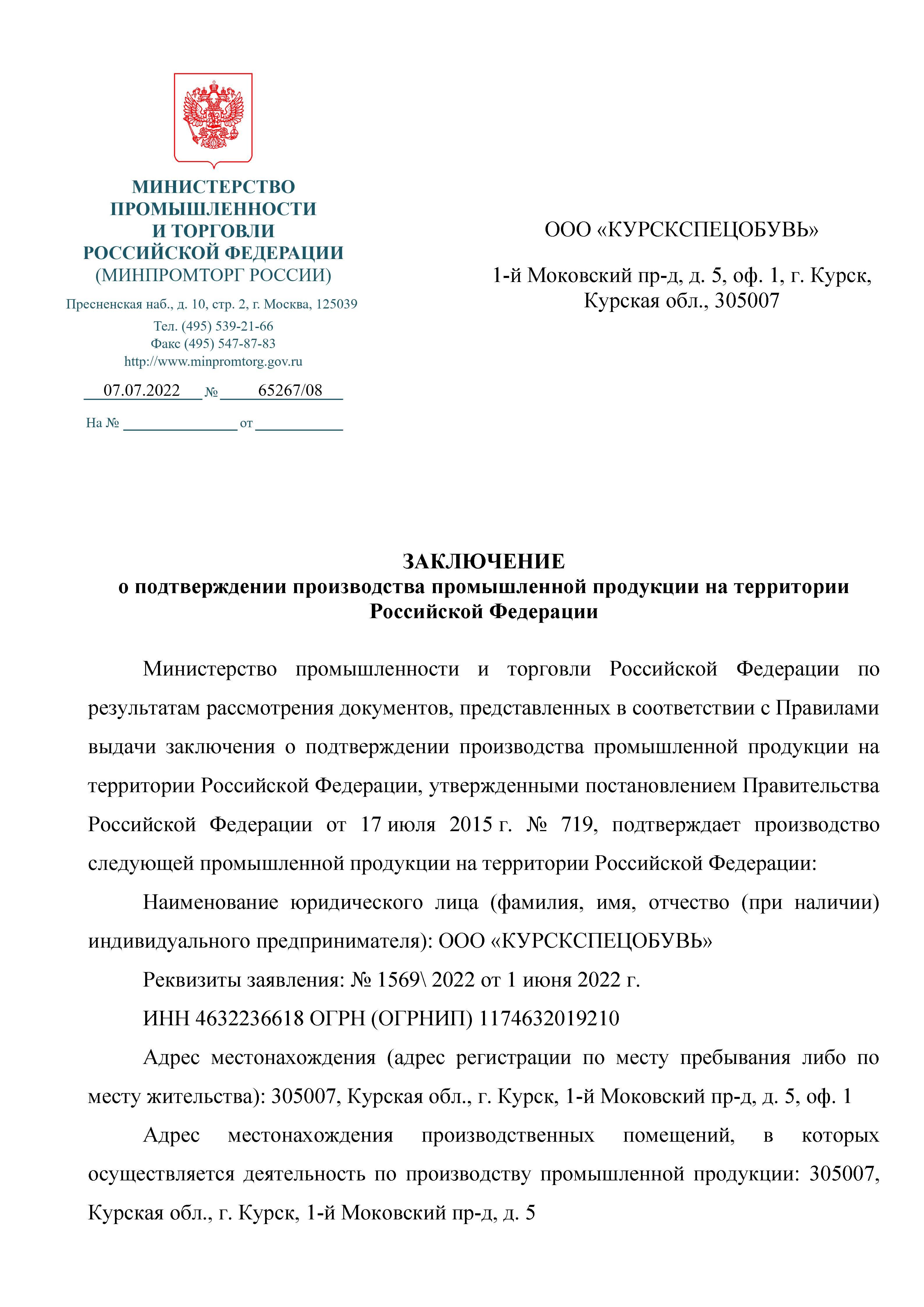 Заключение Минпромторга